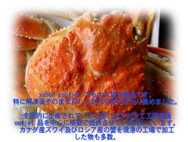 冷凍蟹&加工品